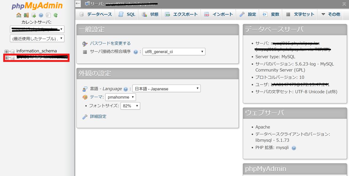 [WordPress]-サーバーの移行(移転)の方法:データベースのエクスポート:データベースの選択