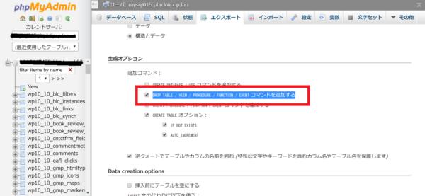 [WordPress]-サーバーの移行(移転)の方法:データベースのエクスポート:エクスポート:バックアップしたデータベースファイルを選択