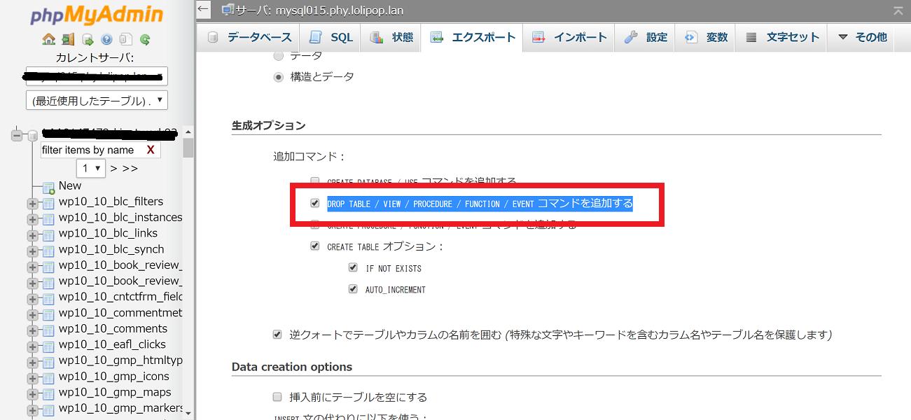 [WordPress]-サーバーの移行(移転)の方法:データベースのエクスポート:エクスポート02