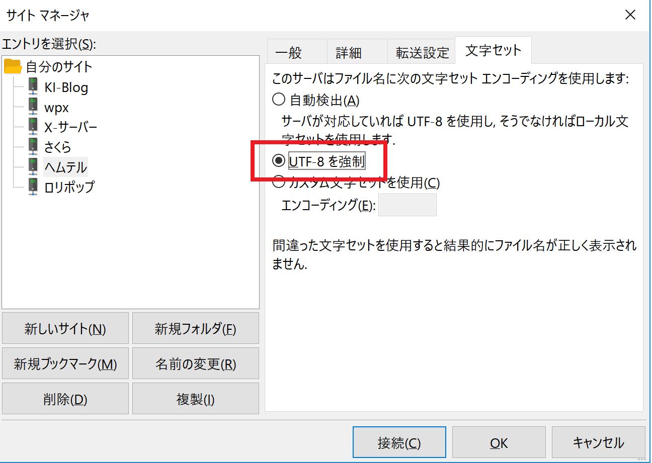 サーバー移行:UTF-8を強制