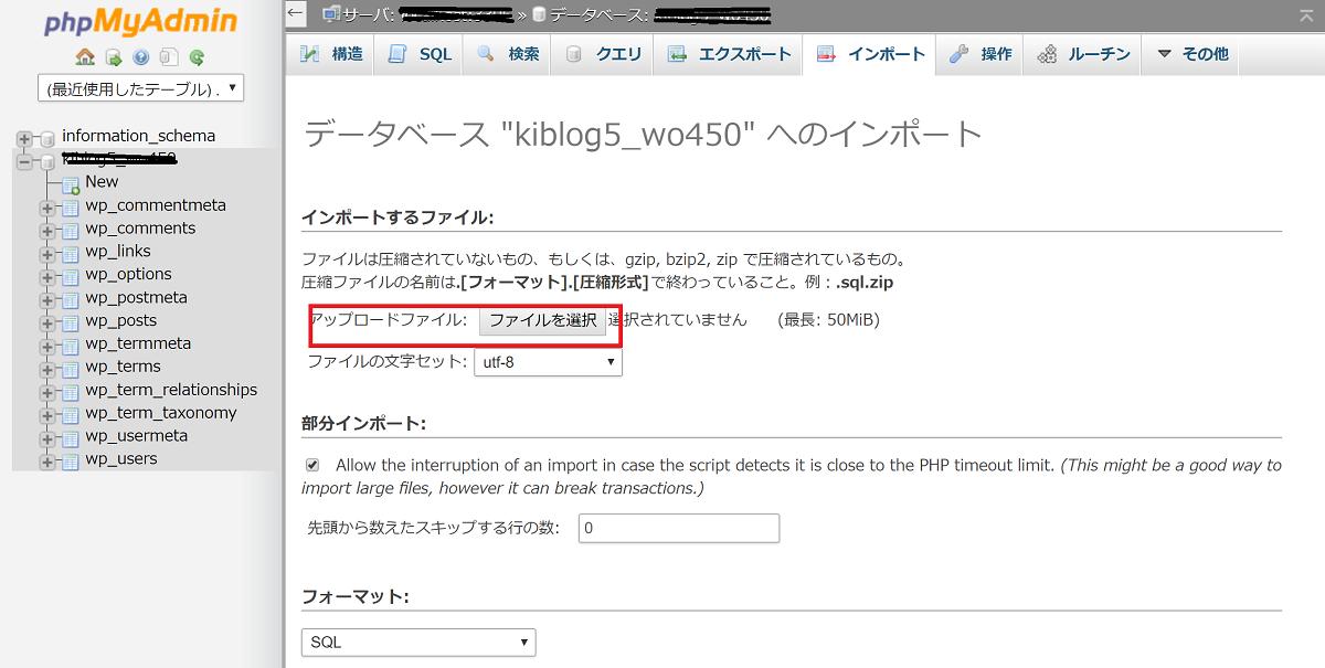 [WordPress]-サーバーの移行(移転)の方法:データベースのインポート02:ファイルの選択
