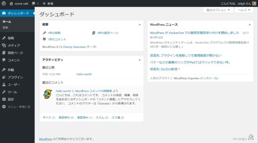 管理画面-ツールバー