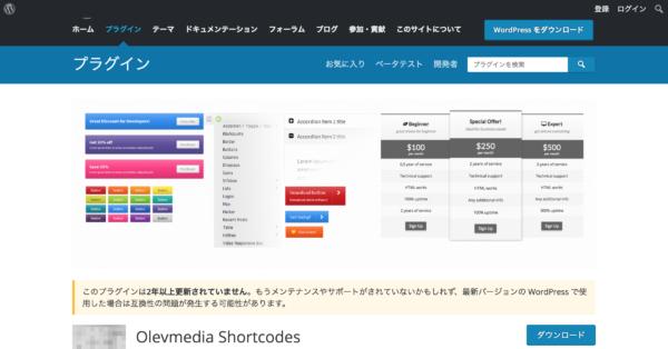 levmedia Shortcodes _ - https___ja.wordpress.org_plugins_olevmedia-shortcodes_