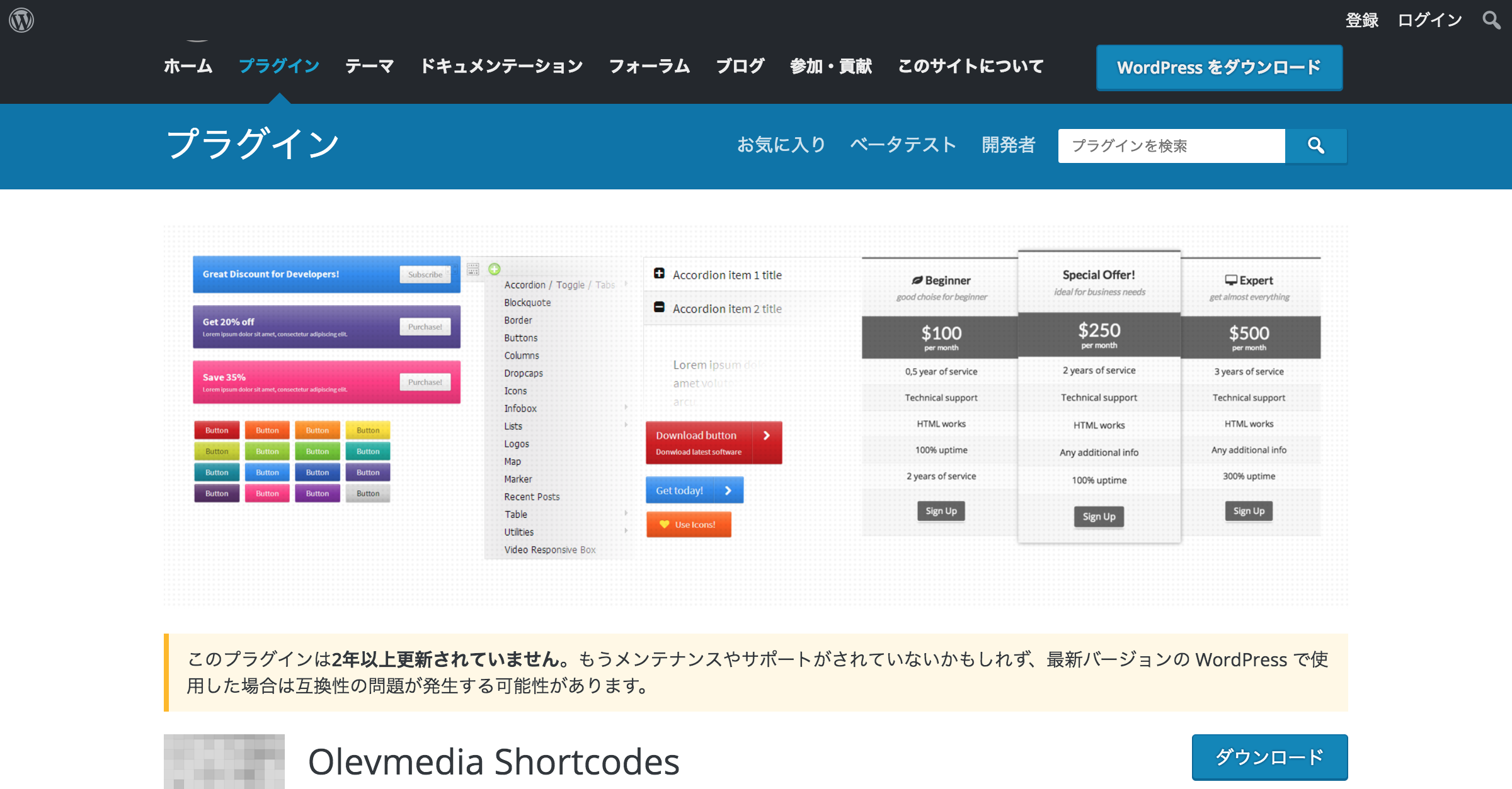 levmedia Shortcodes _ - https___ja.wordpress.org_plugins_olevmedia-shortcodes_