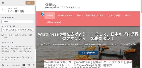 カスタマイズ KI-Blog WordPressを広げ、ブログの質を高めよう! (1)
