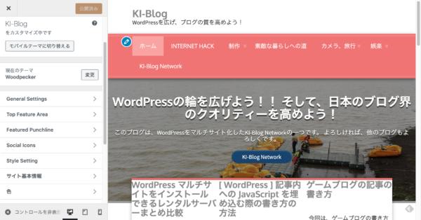 カスタマイズ KI-Blog WordPressを広げ、ブログの質を高めよう!