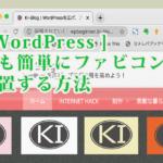 [ WordPress ] 最も簡単にファビコンを設置する方法
