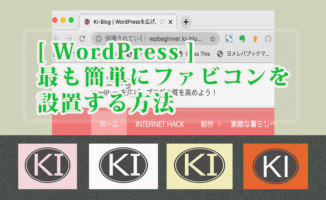 [-WordPress-]-最も簡単にファビコンを設置する方法