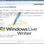 ブログエディタWindows Live Writerでできること、設定方法、エラー