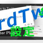 Twitterと連携し、自動投稿してくれるWordTwit の使い方、設定方法