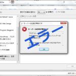 Windows Live Writerエラー 「ブログ サーバーから受信した metaWeblog.getRecentPosts メソッドへの応答が無効です。」