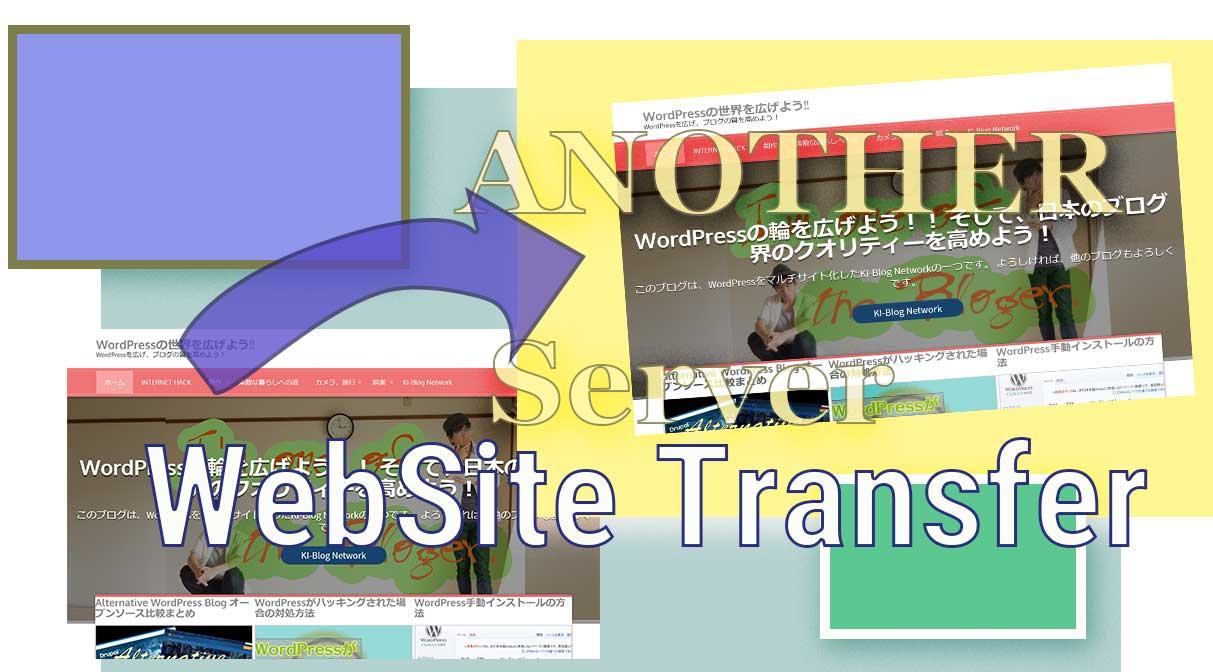 [WordPress]-サーバーの移行(移転)の方法